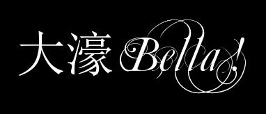 大濠Bella